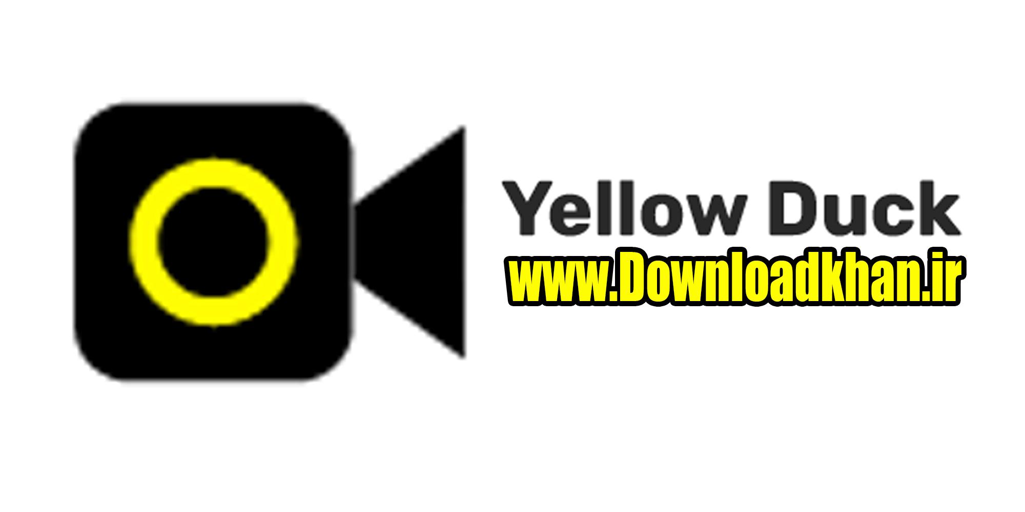 نرم افزار yellow duck
