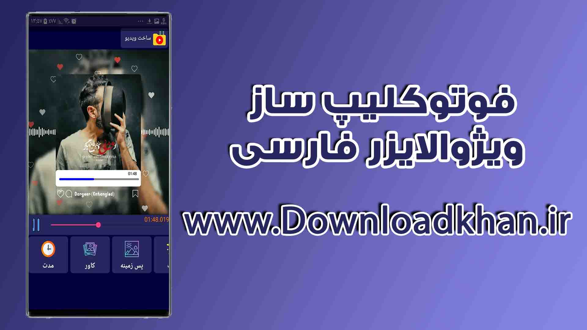 فوتوکلیپ ساز ویژوالایزر فارسی